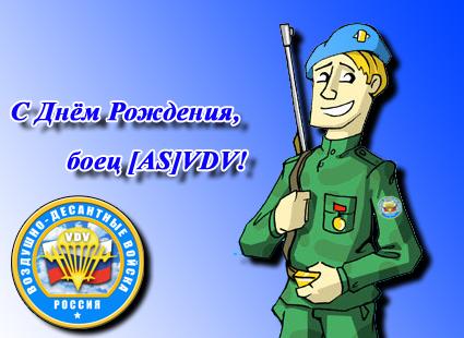 Поздравления десантников с днем рождения