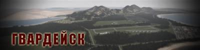 Остров Гвардейск v0.9